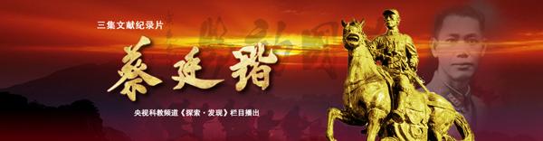 点击↑ 中央新影集团官网三集文献纪录片《蔡廷锴》专题报道