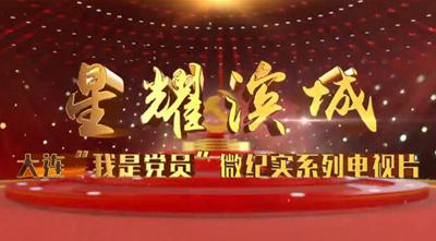 点击观看:星耀滨城——李丽红