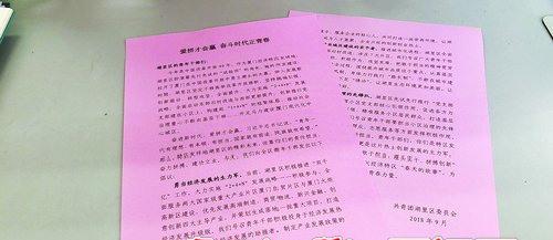 ▲共青团湖里区委向青年干部发出《爱拼才会赢,奋斗时代正青春》的倡议书。