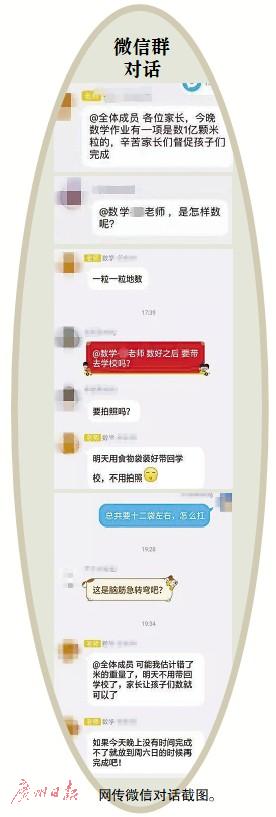 """小学生遭遇""""奇葩""""数学作业 要""""数1亿粒米""""?"""