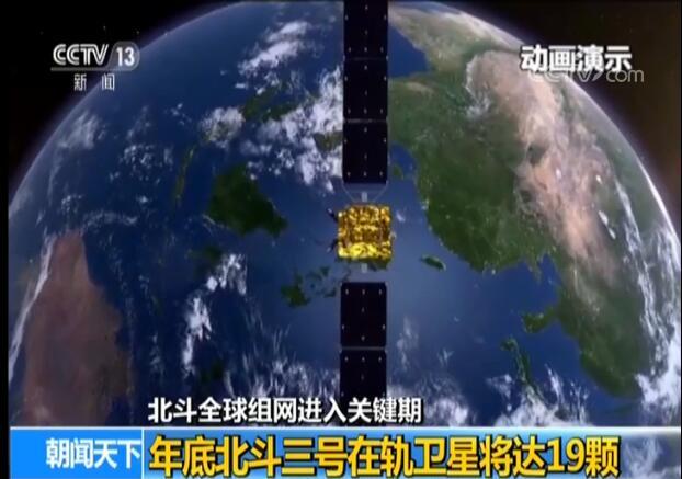 北斗全球组网进入关键期年底北斗三号在轨卫星将达19颗