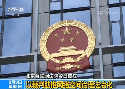 中国社科院:北京互联网法院助推网络空间法治化