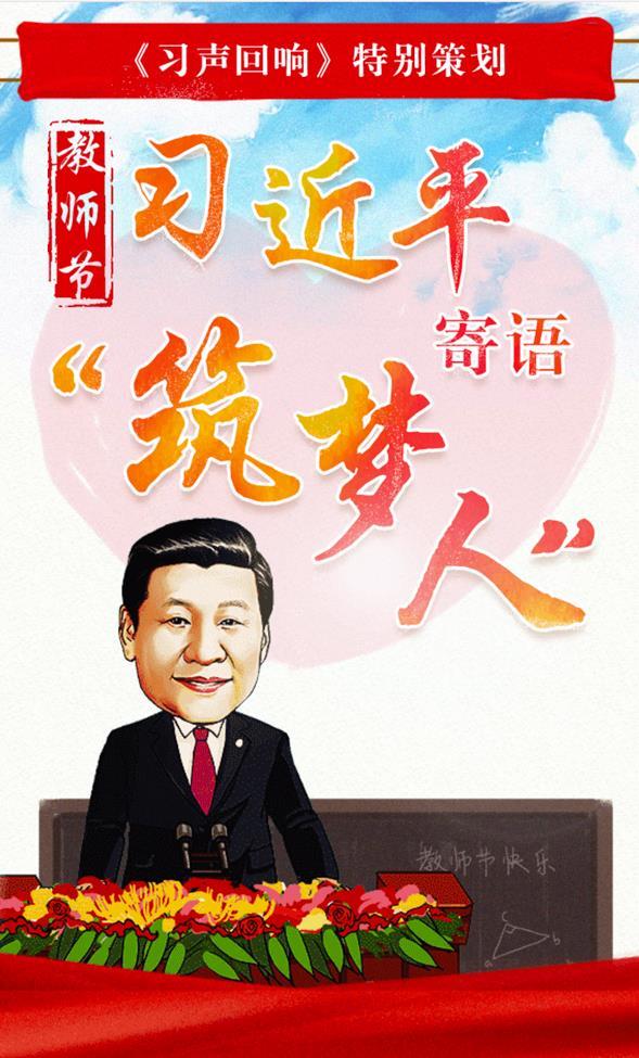 【习声回响】习近平寄语打造中华民族
