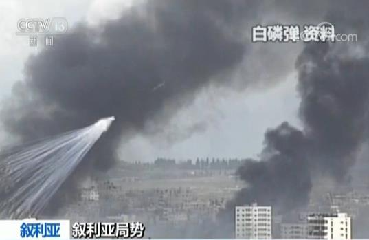 俄称美战机投放遭禁用的白磷弹 对人烧伤程度很大