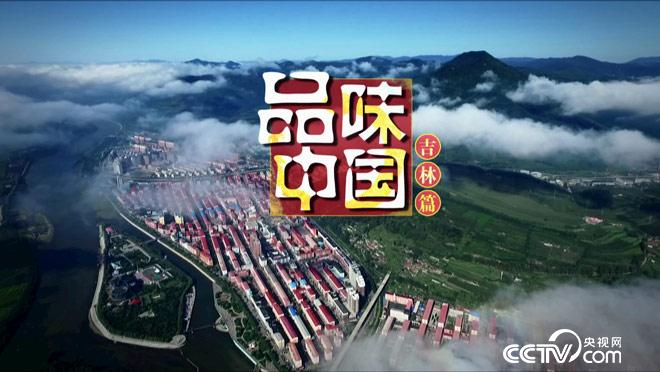 乡土:品味中国 吉林篇 9月14日