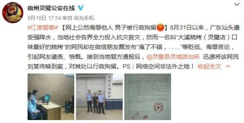 安徽省灵璧县公安局灵城派出所官方微博截图