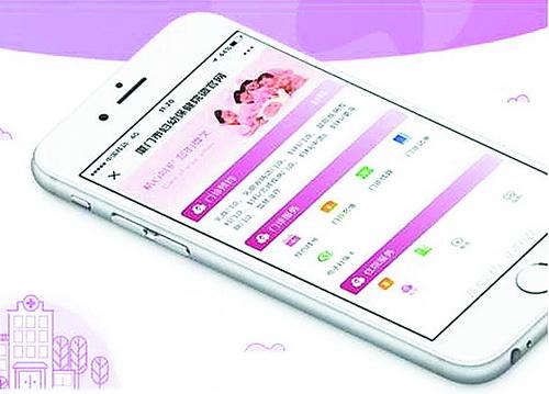 市妇幼保健院微信公众号功能升级。