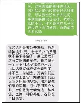 滕先生与曹先生家属的短信对话
