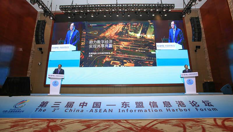 第三届中国—东盟信息港论坛在邕举行(广西网信办供图)