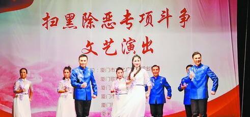 厦门市文化广电新闻出版局举行扫黑除恶专项斗争文艺演出