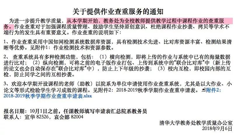 """来源:""""清华小五爷园""""公号"""