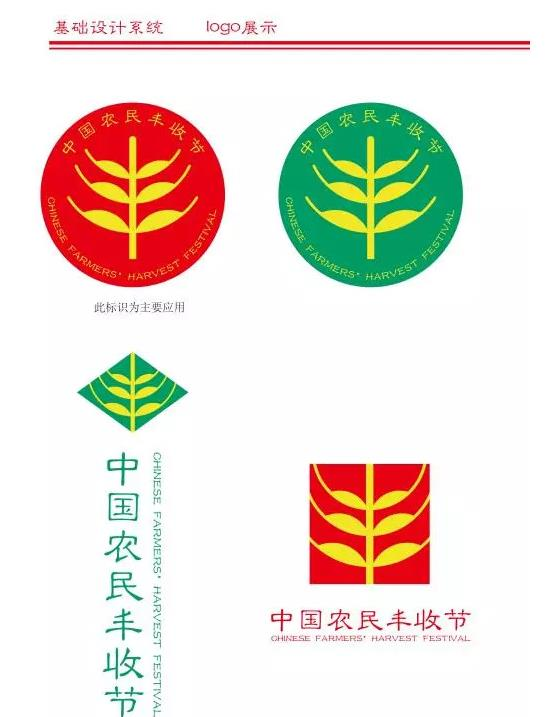 """【我们的节日】""""中国农民丰收节""""主题标识正式发布"""