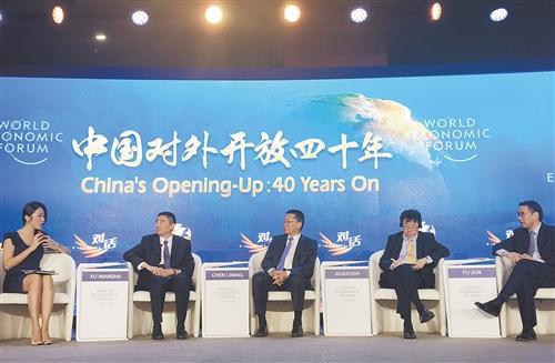 """在2018夏季达沃斯论坛""""中国对外开放四十年""""分论坛上,嘉宾围绕改"""