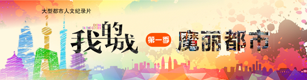 点击↑ 中央新影集团官网大型都市人文纪录片《我的城》第一季《魔丽都市》专题报道