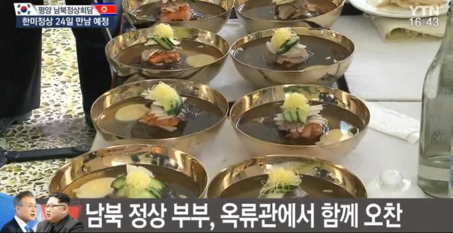 韩国电视画面截图:桌子上摆的正是平壤冷面