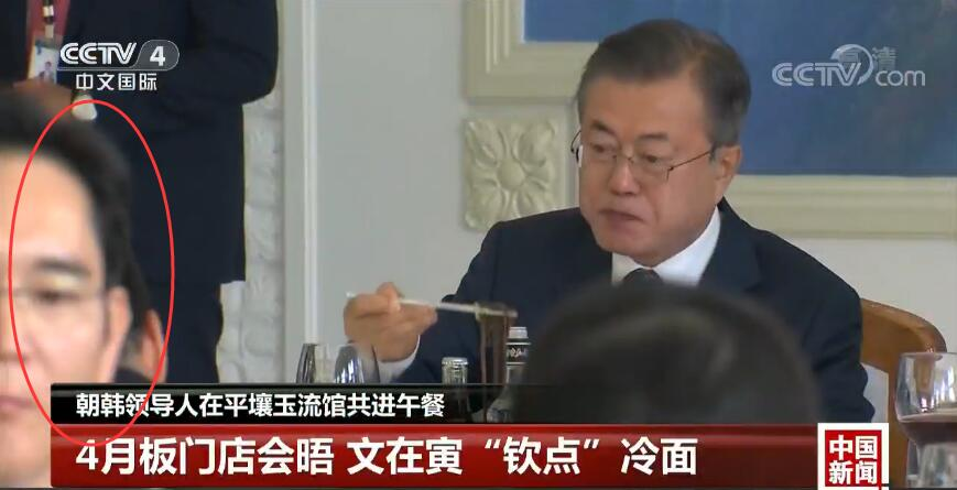 红圈中的人便是三星电子副会长李在镕
