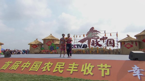 美丽中国乡村行:丰收中国——幸福盘锦