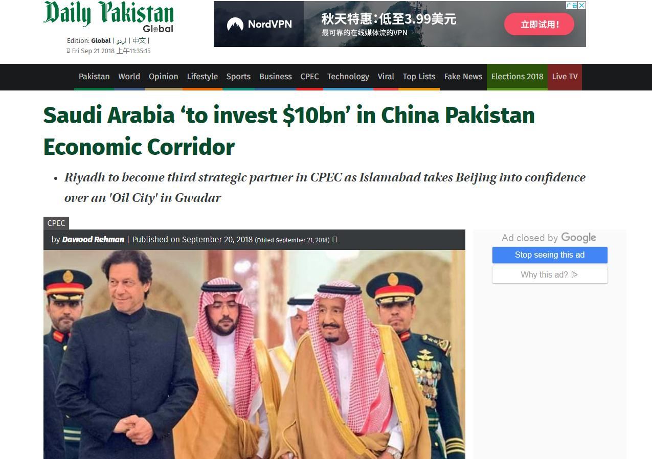 沙特阿拉伯同意加入中巴经济走廊项目 投资100亿美元