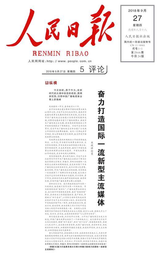人民日报刊发央视评论员文章:奋力打造国际一流新型主流媒体