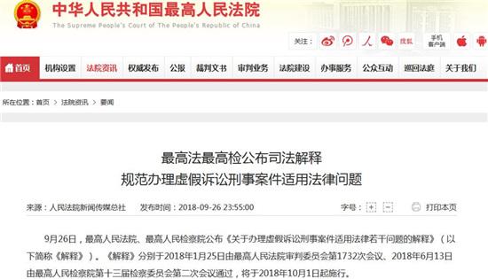 中华人民共和国民事�z+�9��_中华人民共和国最高人民法院官网截图