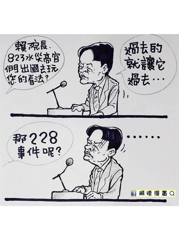 """赖清德谈八二三水灾""""过去就让它过去""""被漫画家晒图讽刺。(图片来源:台湾《中时电子报》)"""