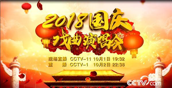 央视戏曲《2018国庆戏曲演唱会》 展民族文化 颂时代精神