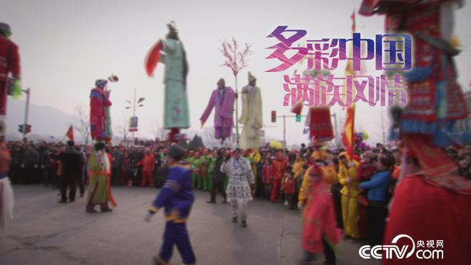 乡土:多彩中国 满族风情 10月1日
