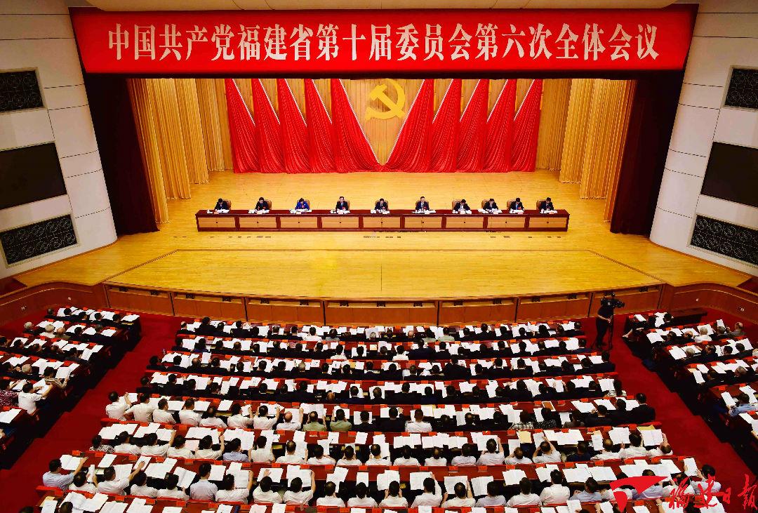 中国共产党福建省第十届委员会第六次全体会议,29日在福州召开。