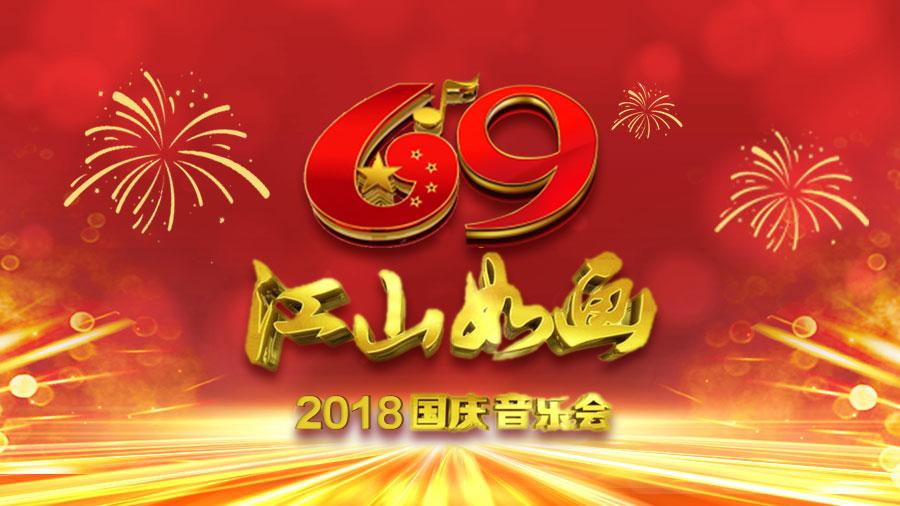 用歌声为新中国庆生 《江山如画-2018国庆音乐会》