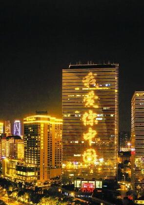 """昨晚,观音山楼体艺术灯光秀打出""""我爱你中国""""字样,洋溢浓浓爱国情。"""