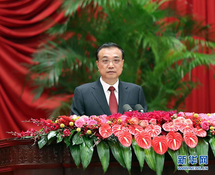 9月30日晚,国务院在北京人民大会堂举行国庆招待会,热烈庆祝中华人民共和国成立六十九周年。国务院总理李克强致辞。
