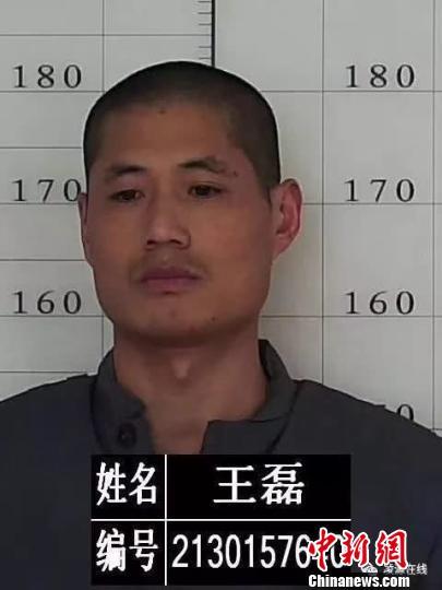 脱逃罪犯王磊。凌源第三监狱