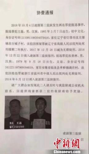 辽宁省凌源第三监狱发出协查通报。凌源第三监狱