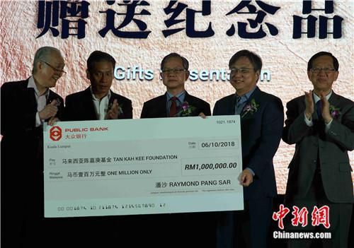 马来西亚知名人士潘沙现场向马来西亚陈嘉庚基金捐款100万林吉特。陈悦 摄