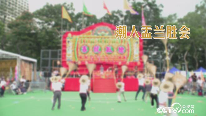 乡土:潮人盂兰胜会 10月11日