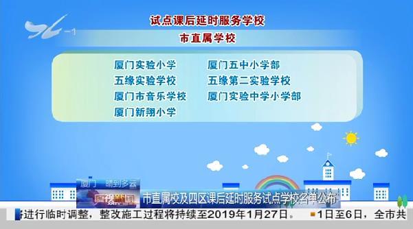 作者:何小虾 拍摄地点:厦门市蔡塘学校