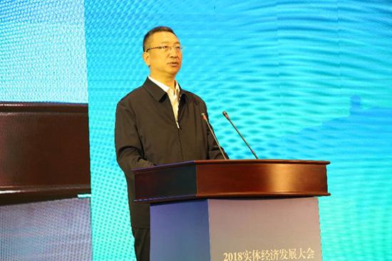 """工业和信息化部总经济师王新哲在""""2018实体经济发展大会""""上发言"""