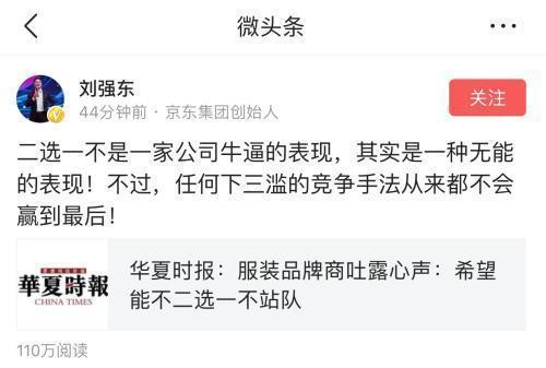 """刘强东此前对""""二选一""""的表态"""