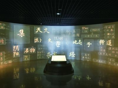 全息投影展示《永乐大典》的编修历程、聚散流变和不朽光辉