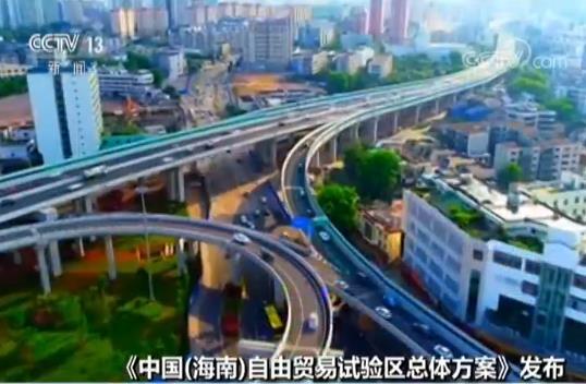 海南特色 中国名片!《中国(海南)自由贸易试验区总体方案》正式发布