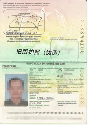 中使馆提醒中国公民切勿非法办理几内亚比绍护照