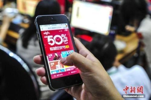 资料图:居民用手机客户端选购商品。<a target='_blank' href='http://www.chinanews.com/'><p  align=