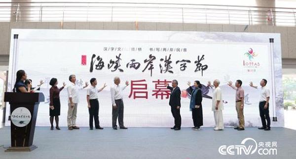 2018海峡两岸汉字节在厦门启幕