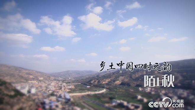 乡土:乡土中国四时之韵 陌上秋 10月31日