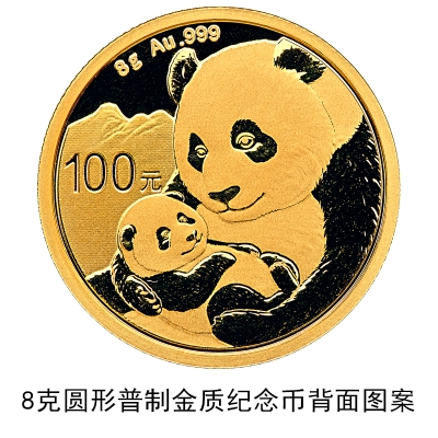2019版熊猫金银纪念币一套12枚 10月30日起陆续发行