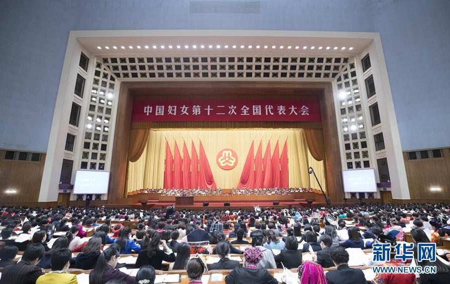 10月30日,中国妇女第十二次全国代表大会在北京人民大会堂开幕。 新华社记者 王晔 摄