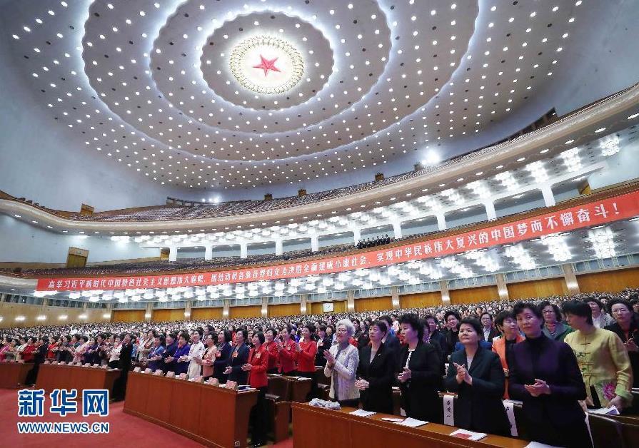 10月30日,中国妇女第十二次全国代表大会在北京人民大会堂开幕。 新华社记者 刘卫兵 摄