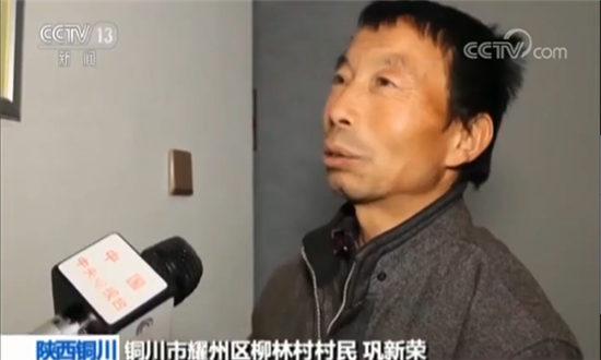 铜川市耀州区柳林村村民巩新荣