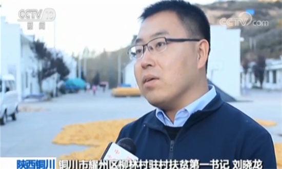 铜川市耀州区柳林村驻村扶贫第一书记刘晓龙
