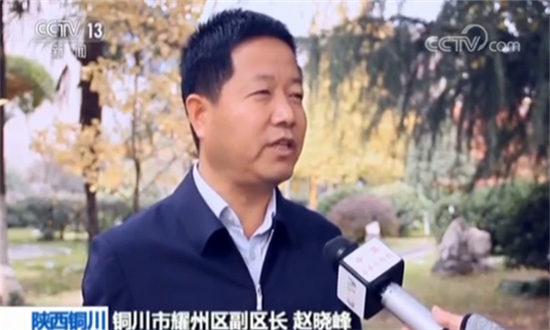 铜川市耀州区副区长赵晓峰